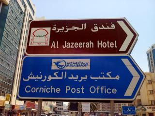 Al Jazeerah Hotel Holiday Rooms, Sharjah