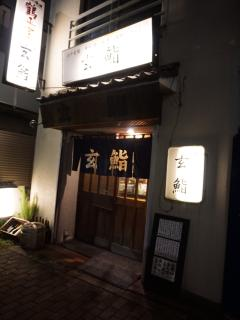 Traditional Sushi restaurant next to my house