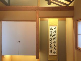 Kyoto Kinugasa An near Kinkakuji