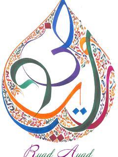 Riad Ayad  - Petit palais familiale au coeur historique de la Médina
