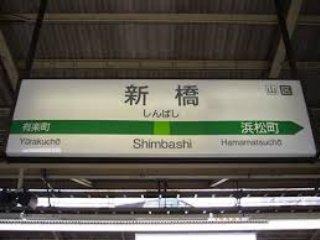 5min. from the Shimbashi sta., Minato