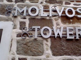 MOLIVOS TOWER - STONEHOUSE VILLA EST.1750, Molyvos