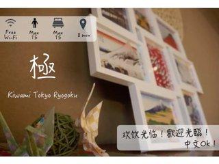 【極Kiwami Tokyo】150㎡ Apartment heart of Edo-Tokyo!, Sumida