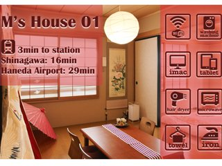 2min to Onsen! Designed Japanese-Style 2BRHouse, Ota