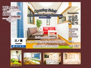 清掃費無料、超多目的!!最大16名宿泊可能!! 三宮駅徒歩5分の4LDKハウス