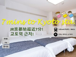 JR★Kyoto Sta. 700m★3BD for 3PPL★World Heritage★4F