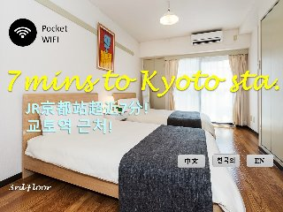 JR❤︎Kyoto Sta. 7mins❤︎A+Location❤︎4PPL❤︎2BED❤︎3F