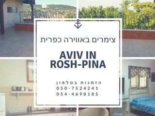 Aviv in Rosh Pina - Guest Rooms