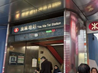 Yau Ma Tei Station - just 2 minute away from the Apartment!