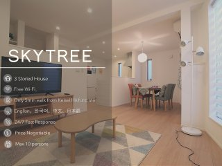 *Brand New* 3 storied house 4BR Skytree J5