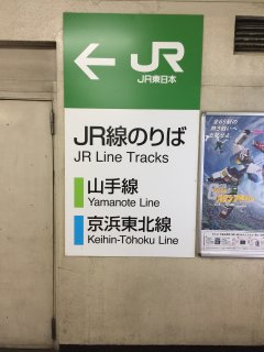 2 of the most popular JR train line easy access to all of Tokyo