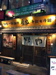 Wagyu Japanese premium beef noodle