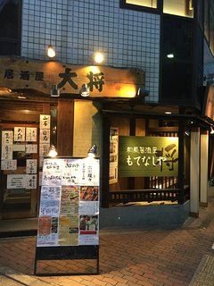 Japanese drinking place
