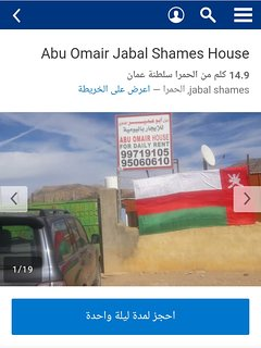 Oman long term rental in Ad-Dakhiliyah Governorate, Al Hamra