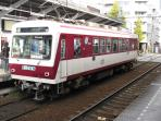 Take the local 'train' to Demachiyanagi ( 8 minutes, ¥200 ) convenient for the Imperial Palace
