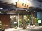 Walk 3 minutes Japaness  restaurant
