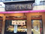 famous Japanese cake store
