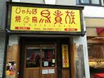 stickroast chicken restaurant in shopping street.recommended for dinner.