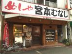 Japanese family menu restaurant near exit.5 of Higashimikuni sta.