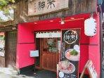 Jijnrai (神来) ramen shop.  3 min walk from the house